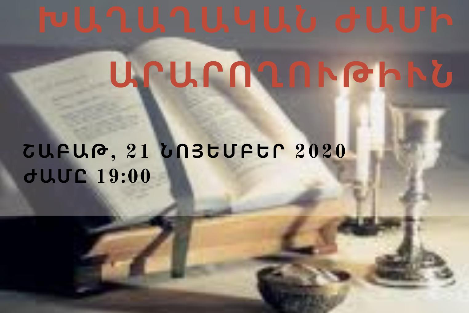 Խաղաղական ժամի արարողություն․ Շաբաթ 19 Նոյեմբեր 2020, ժամը 19։30
