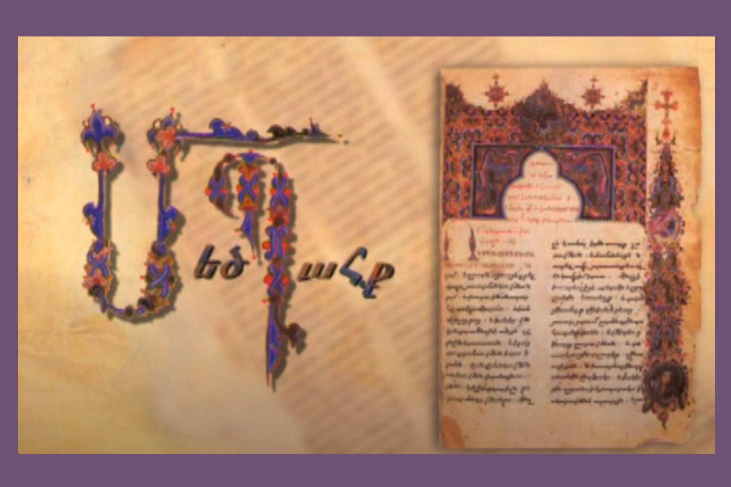 Մեծ Պահքի շրջանի հոգևոր խորհրդածություններ