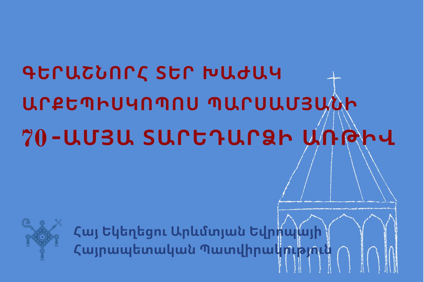 Արևմտյան Եվրոպայի հոգևոր հովիվների մաղթանքները